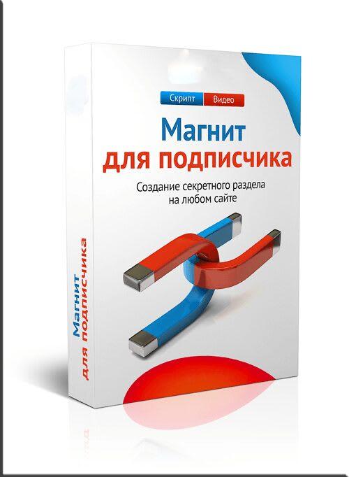 Скрипт Магнит для подписчика бесплатно