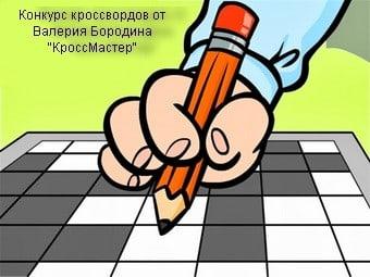 Конкурс кроссвордов от Валерия Бородина