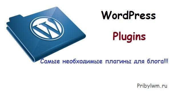 Необходимые плагины для блога на wordpress
