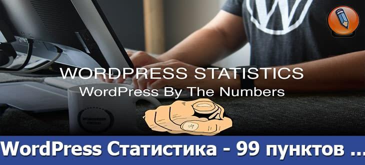 wordpress статистика