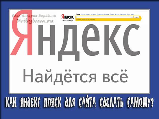 Сделать поиск сайту яндекс создания сайта с помощью html в блокноте