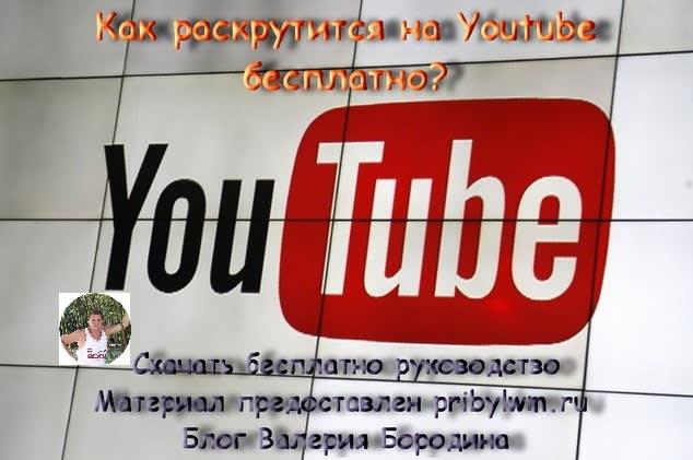 как раскрутится на Youtube бесплатно