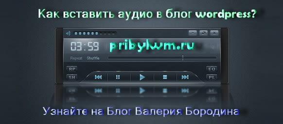 как вставить аудио в блог wordpress