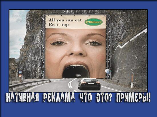 нативная реклама это