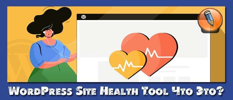 WordPress Site Health Tool