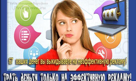 эффективная реклама в интернете