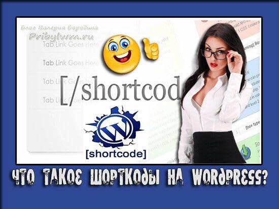 шорткоды wordpress
