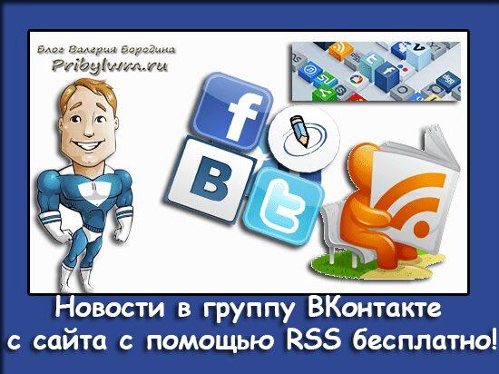новости в группу вконтакте