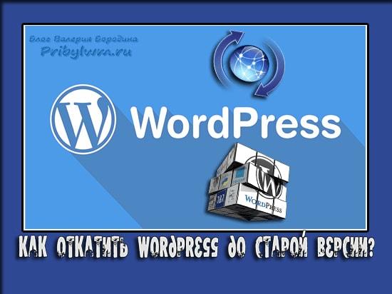 откатить WordPress