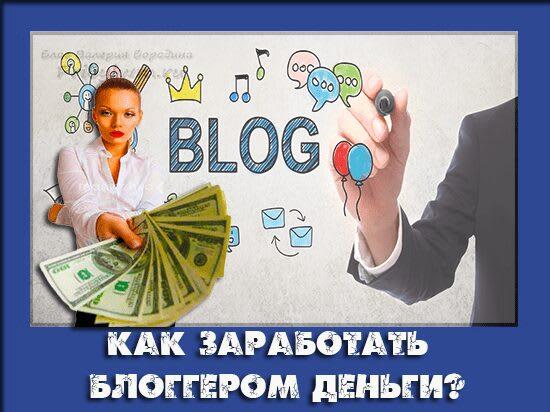 как заработать блоггером деньги