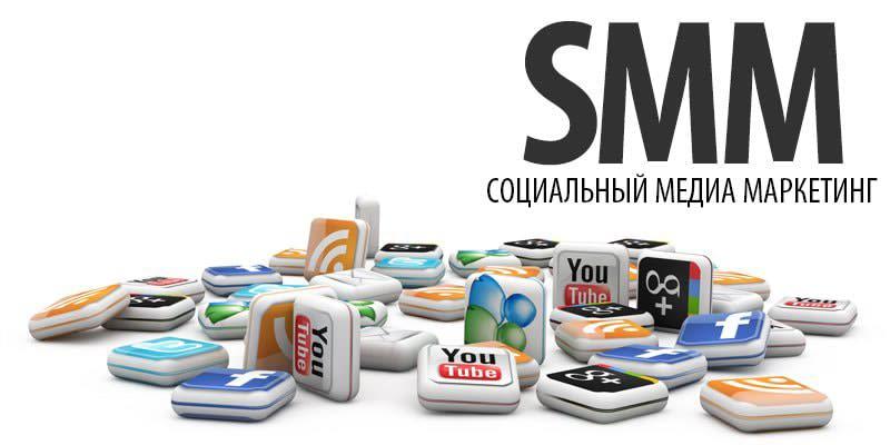 Курсы SMM специалистов.