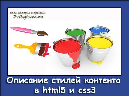 Описание стилей контента в html5 и css3