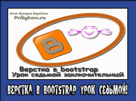 верстка в bootstrap 3
