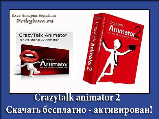 Crazytalk animator скачать