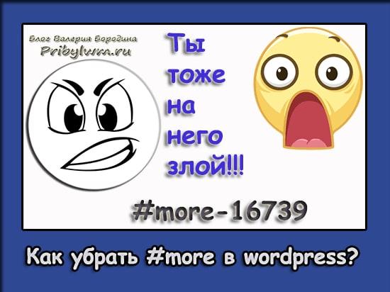 Как убрать #more в wordpress