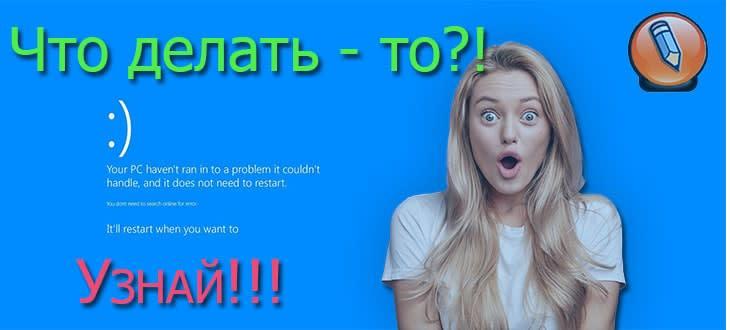 ошибка виндовс 10 синий экран