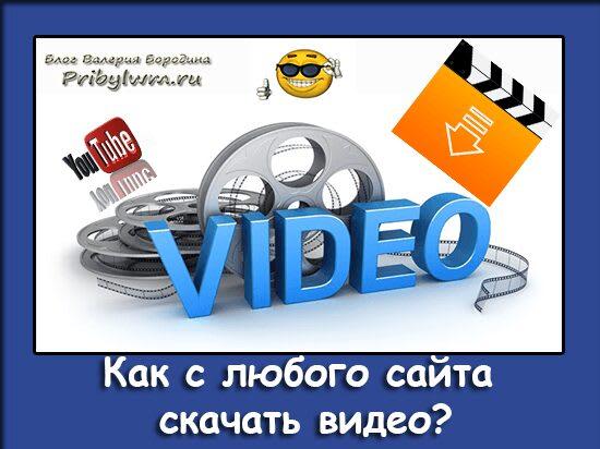 как с любого сайта скачать видео