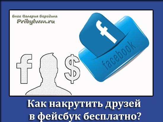 Накрутка друзей в фейсбук