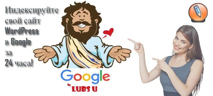 sayt v google