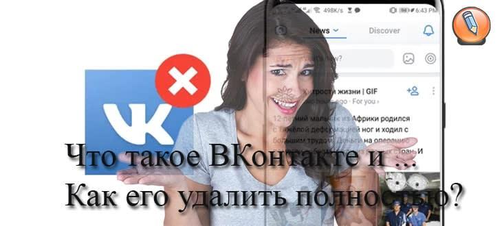 kak udalit akkaunt vkontakte s telefona