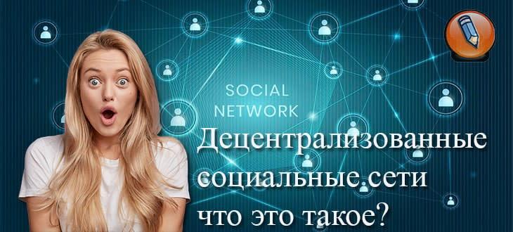 detsentralizovannye sotsialnye seti