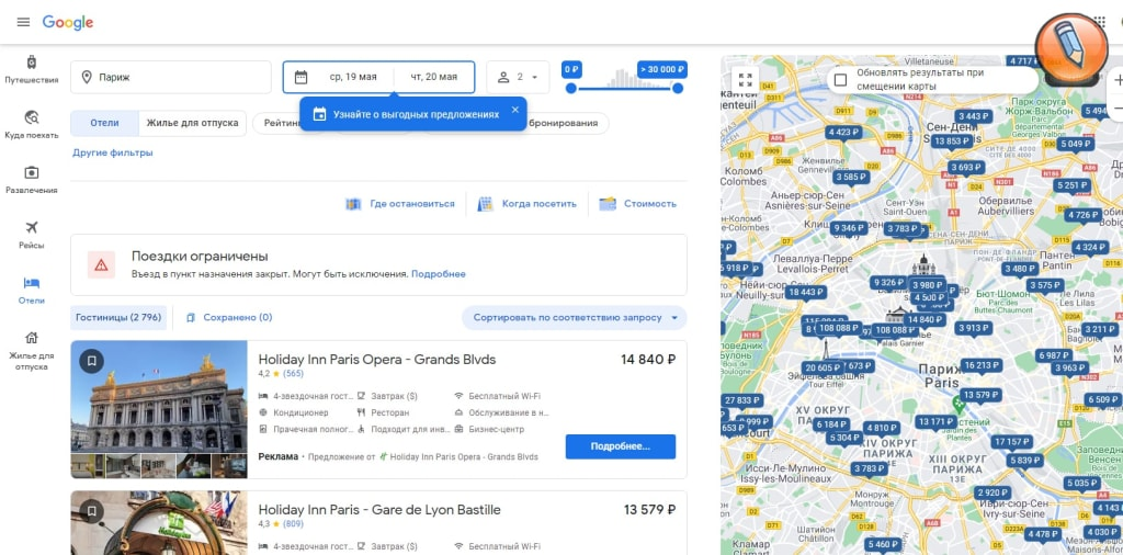 Google Travel Hotels