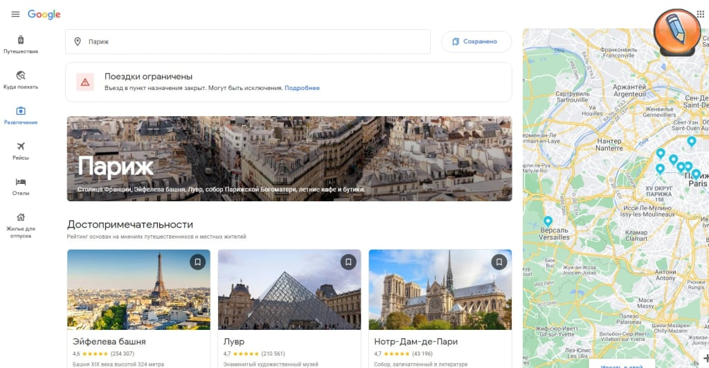 Google Travel attractions