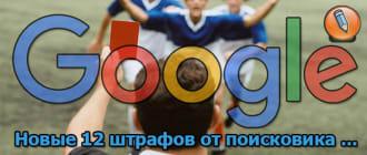 shtrafy google