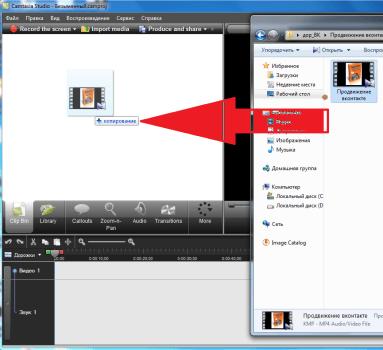 перенести в нее ваш видео файл