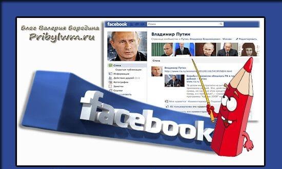 создать facebook страницу