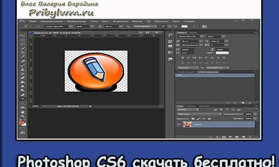 Photoshop CS6 скачать бесплатно