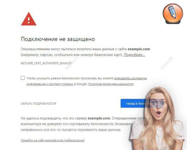 net sertifikata bezopasnosti ssl