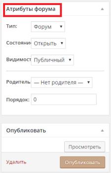 Атрибуты форума
