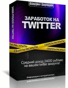 Заработок на Twitter не выходя из дома