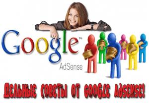 советы google adsense