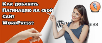 пагинация wordpress