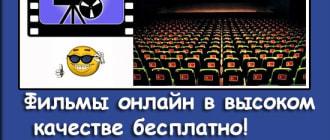 фильмы онлайн в высоком качестве бесплатно