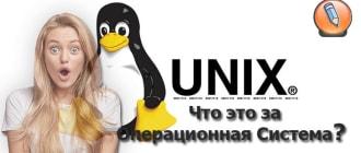 unix chto eto
