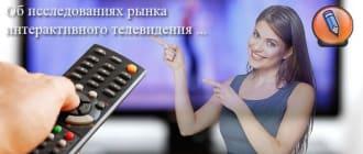 rynok interaktivnogo televideniya