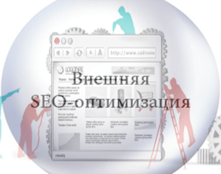 Внешняя оптимизация сайта