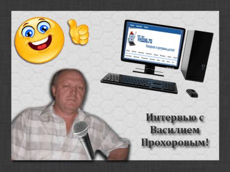 интервью с