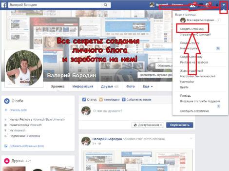 Как создать facebook страницу