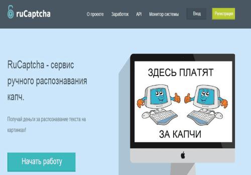 RuCaptcha