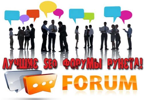 сео форумы