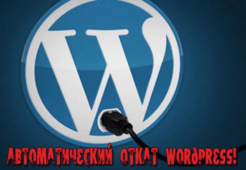 откат wordpress