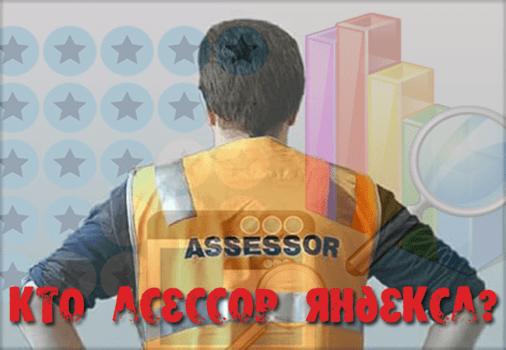 Кто асессор Яндекса