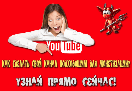 монетизация youtube 2017