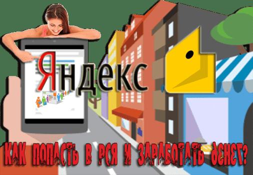 яндекс реклама на сайте