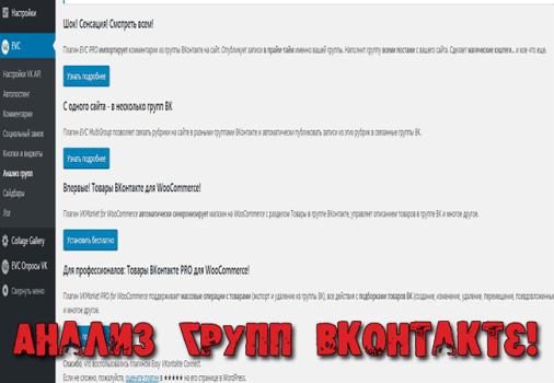 Анализ групп ВКонтакте