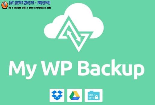 My WP Backup Free Backup WordPress Plugin